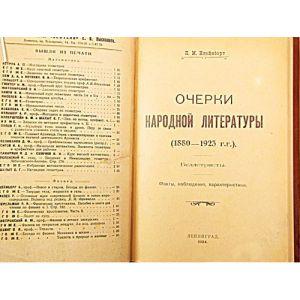 Очерки народной литературы  /Клейнборт Л.М./