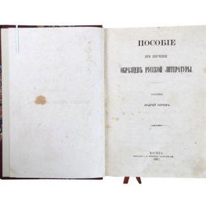 Пособие при изучении образцов русской литературы /Попов А.Н./