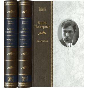 Борис Пастернак: Биография. В 2 томах /Быков Д. Л./