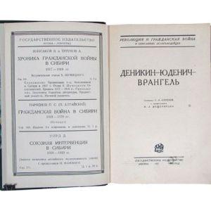 Мемуары /Деникин-Юденич Врангель/