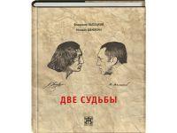 Две судьбы /Шемякин М., Высоцкий В./
