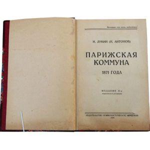 Парижская коммуна 1871 года  /Лукин Н./