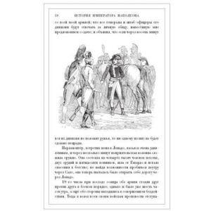 История императора Наполеона
