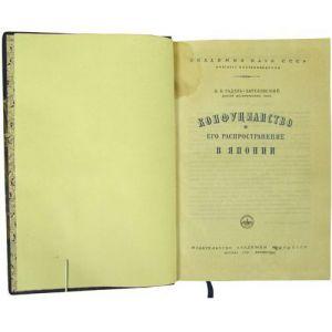 Конфуцианство и его распространение в Японии /Радуль-Затуловский Я.Б./