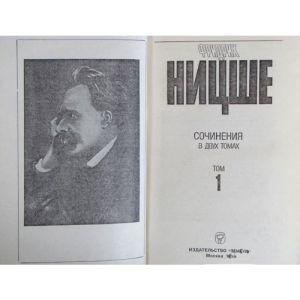 Сочинения. В 2 томах /Ницше Ф./