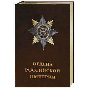 Ордена Российской империи /Дуров В./