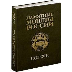 Памятные и инвестиционные монеты России, 1832—2010