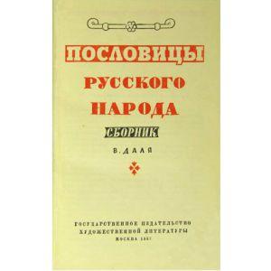 Пословицы русского народа /Даль В. И./