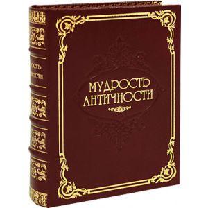 Мудрость античности