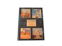 1000 чудес света. Сокровища человечества на пяти континентах