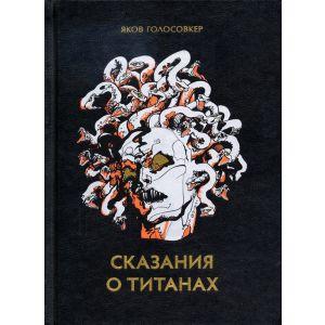 Сказание о титанах /Голосовкер Я.Э./