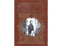 Граф Монте-Кристо. Роман в трех томах. Том 1
