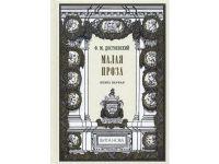 Малая проза. Книга 1       (Достоевский Ф. М.)
