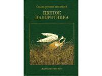 Цветок папоротника. Сказки русских писателей XVII-XX вв.